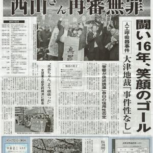 西山さん再審無罪 闘い16年、笑顔のゴール/人工呼吸器事件 大津地裁「事件性なし」・・・滋賀民報記事