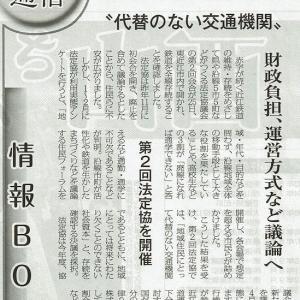 """近江鉄道を全線存続 """"代替のない交通機関""""/財政負担、運営方式など議論へ・・・滋賀民報記事"""