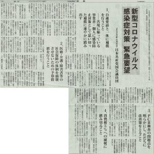 新型コロナウイルス 感染症対策 緊急要望/2020年4月6日 日本共産党国会議員団・・・今日の赤旗記事