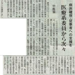 医療系委員から次々 中医協/病床確保・従事者への支援を・・・今日の赤旗記事
