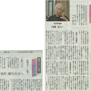 新型コロナが問う日本と世界 「公共の企業化」に警鐘 経済評論家:内橋克人さん/「生存条件」優先社会へ・・・今日の赤旗記事