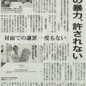 山田自民党参院議員の暴力、許されない 対面での謝罪 一度もない/JA全農幹部(当時) 「赤旗」に証言・・・今日の赤旗記事