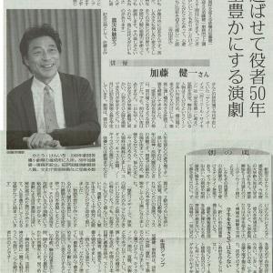 心遊ばせて役者50年 人生豊かにする演劇/俳優:加藤健一さん・・・昨日の赤旗記事