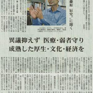 歴史的事件 スペイン風邪から学ぶ/京都大学准教授:藤原辰史さんに聞く・・・昨日の赤旗記事