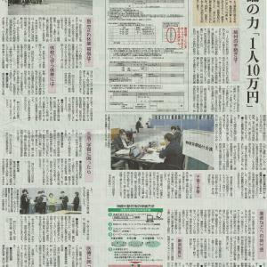 世論の力「1人10万円」/新型コロナQ&A お役立ち編・・・昨日の赤旗記事
