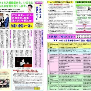 日本共産党滋賀県議会議員「ふしきみちよ県政レポート」198号と199号をネット上に公開しました