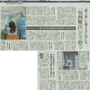 """「発熱難民」どう救う """"第2波""""に備えるためにも/発熱外来に取り組む 東大阪生協病院の現場から考える・・・今日の赤旗記事"""