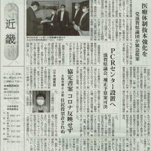 医療体制抜本強化を/日本共産党滋賀県議団が緊急提案・・・今日の赤旗記事