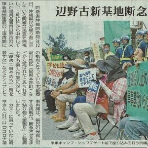 辺野古新基地断念を/工事再開に抗議・・・今日の赤旗記事