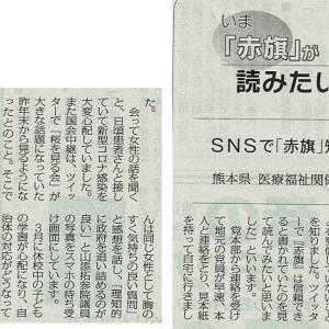 国会中継で発見 質疑が魅力 SNSで「赤旗」知り読者に/熊本 医療福祉関係の女性 いま『赤旗』が読みたい・・・今日の赤旗記事
