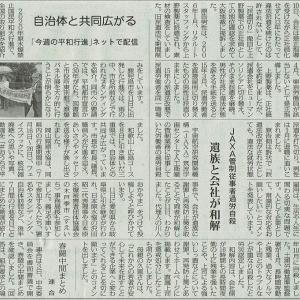 「派遣切り」撤回せよ/大阪地裁 上野製薬 正社員化求め提訴・・・今日の赤旗記事