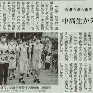 中高生がデモ/香港立法会衝突1年・・・今日の赤旗記事