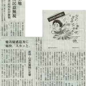 辺野古新基地 工事再開は民意無視/日本共産党:小池書記局長が批判・・・今日の赤旗記事