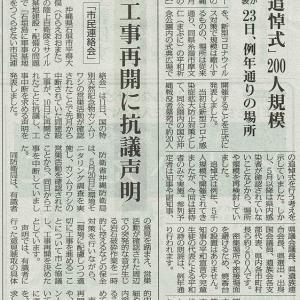工事再開に抗議声明「市民連絡会」/沖縄・石垣 陸自ミサイル基地・・・今日の赤旗記事