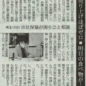 売り上げほぼゼロ・明日の食べ物が・・/埼玉・川口 市社保協が困りごと相談・・・昨日の赤旗記事