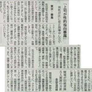 「上司が性的指向暴露」/東京・豊島 男性が区に是正指導申し立て・・・昨日の赤旗記事