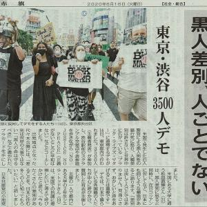 黒人差別、人ごとでない/東京・渋谷 3500人デモ・・・今日の赤旗記事