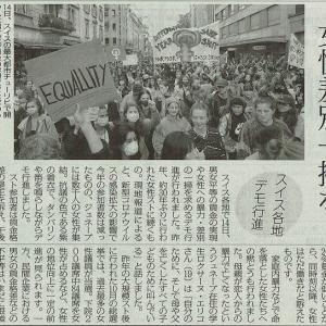 女性差別一掃を/スイス各地 デモ行進・・・今日の赤旗記事