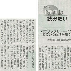 賛同するところ多い パブリックビューイング見て「どういう政党か知りたい」/神奈川 日曜版読者の男性 いま『赤旗』が読みたい・・・今日の赤旗記事