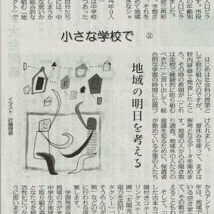 地域の明日を考える/小さな学校で③ 静岡県公立中学校教員:長澤裕・・・今日の赤旗記事