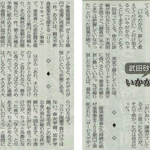 悪事の基本形を超える/武田砂鉄のいかがなものか!?+⑪・・・今日の赤旗記事