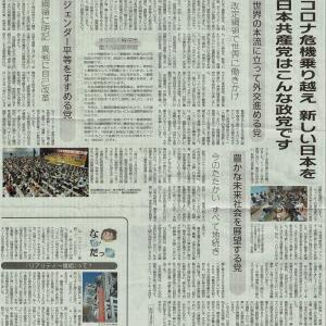 コロナ危機乗り越え 新しい日本を/日本共産党はこんな政党です②・・・今日の赤旗記事