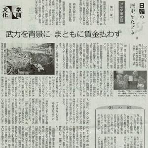 武力を背景に まともに賃金払わず/【強制労働動員】 日韓の歴史をたどる ㉓ 樋口雄一・・・今日の赤旗記事