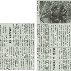 北朝鮮 軍展開を発表/韓国大統領府「強い遺憾」表明 韓国統一相が辞意表明・・・今日の赤旗記事