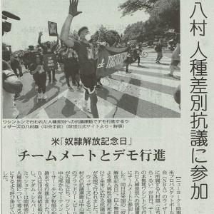 八村 人種差別抗議に参加/チームメートとデモ行進 米「奴隷解放記念日」・・・今日の赤旗記事
