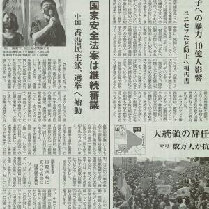 国家安全法案は継続審議/中国 香港民主派、選挙へ始動・・・今日の赤旗記事