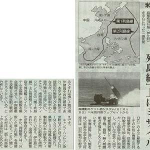 「列島線」上にミサイル/米海兵隊 沖縄・伊江島増強・・・今日の赤旗記事