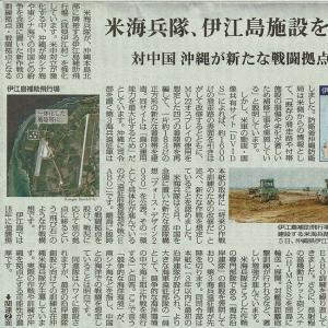 米海兵隊、伊江島施設を増強/対中国  沖縄が新たな戦闘拠点に・・・今日の赤旗記事