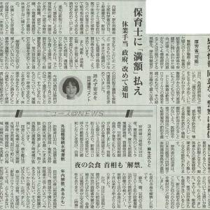 保育士に「満額」払え/休業手当 政府、改めて通知/諦めず要求を 日本共産党:田村議員・・・今日の赤旗記事