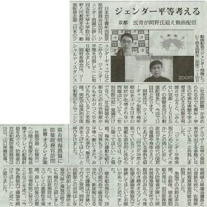 ジェンダー平等考える/京都 民青が岡野氏迎え動画配信・・・今日の赤旗記事