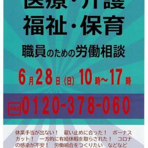 医療・介護・福祉・保育 職員のための労働相談/6月28日 滋賀県労働組合総連合