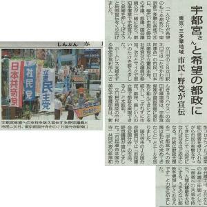 宇都宮さんと希望の都政に/東京・三多摩地域 市民+野党が宣伝・・・今日の赤旗記事