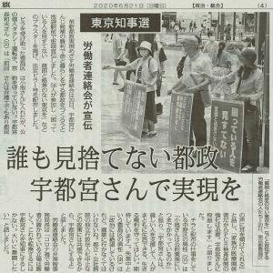 誰も見捨てない都政 宇都宮さんで実現を/東京知事選 労働者連絡会が宣伝・・・今日の赤旗記事