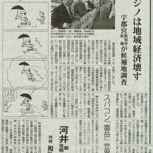 カジノは地域経済壊す/宇都宮都知事候補が候補地調査・・・今日の赤旗記事