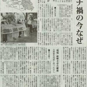 【「大阪都」構想】コロナ下の今なぜ/11月住民投票と言うが・・・今日の赤旗記事