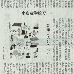 朝市は大にぎわい/小さな学校で④ 静岡県公立中学校教員:長澤裕・・・今日の赤旗記事