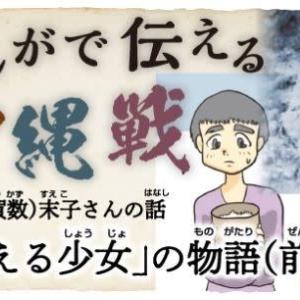 まんがで伝える沖縄戦 「震える少女」の物語…琉球新報Web