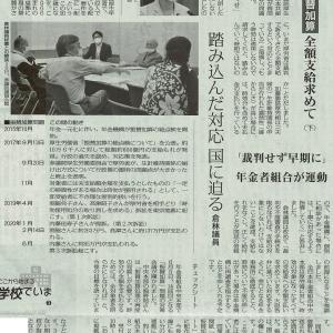 踏み込んだ対応 国に迫る 日本共産党:倉林議員/【年金振替加算】 全額支給求めて㊦・・・今日の赤旗記事