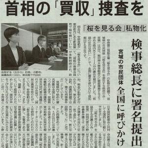 首相の「買収」捜査を 【「桜を見る会」私物化】/検事総長に署名提出 宮城の市民団体 全国によびかけへ・・・今日の赤旗記事