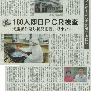 介護クラスターから高齢者守るには 東京都江東区 特養「北砂ホーム」の経験/入居者・職員全員対象 180人即日PCR検査・・・今日の赤旗記事