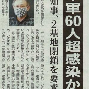 沖縄米軍60人超感染か 情報開示を米軍拒否/知事、2基地閉鎖を要求・・・今日の赤旗記事
