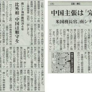 中国主張は「完全に違法」/米国務長官、南シナ海問題で声明・・・今日の赤旗記事