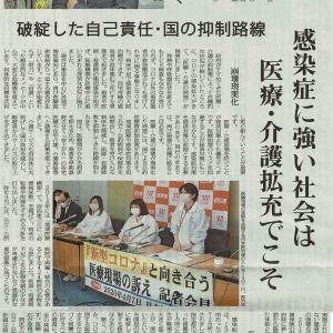 新型コロナが問う日本と世界 感染症に強い社会は医療・介護拡充でこそ 三重短期大学教授:長友薫輝さん/破綻した自己責任・国の抑制路線・・・今日の赤旗記事