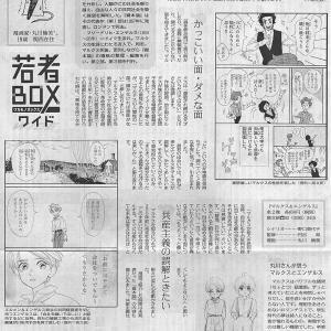 「生きた人間」マルクスを描く 漫画家:丸川楠美さん/かっこいい面・ダメな面 共産主義の誤解ときたい・・・今日の赤旗記事