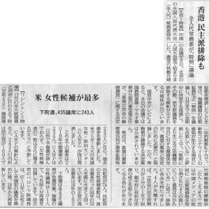 香港 民主派排除も/全人代常務委が「特例」議論・・・今日の赤旗記事