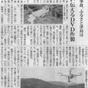 思い伝えるDVD制作/福島・浪江 原発事故、ふるさと津島は・・・今日の赤旗記事